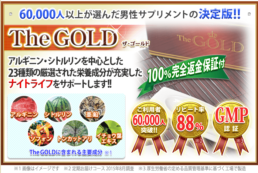 The GOLDの商品画像