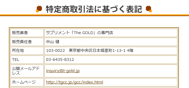 The GOLDの販売会社