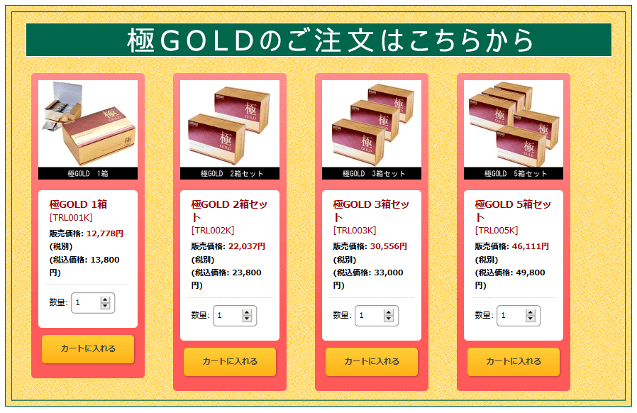 極GOLD注文方法
