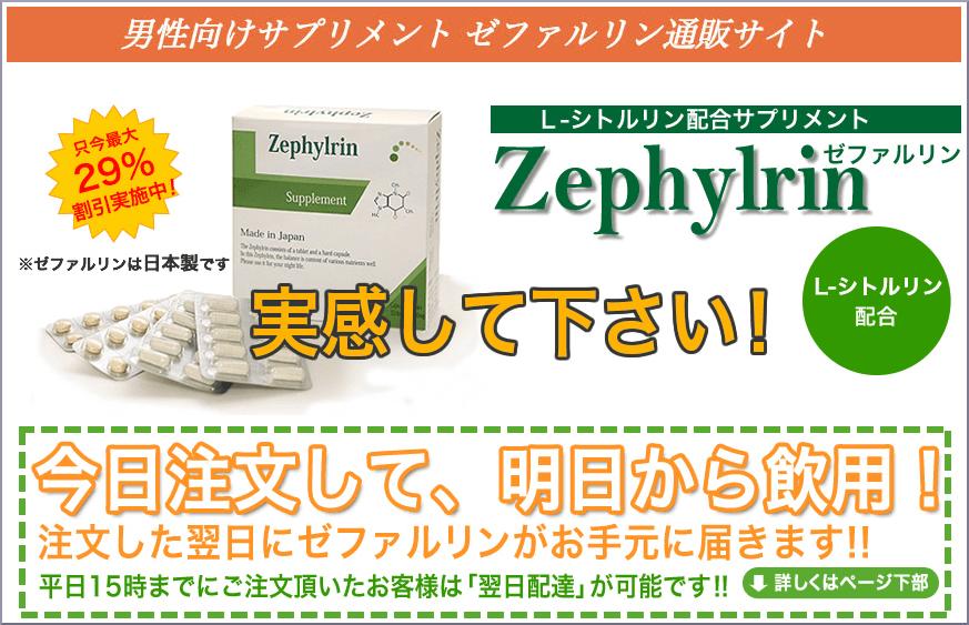 ゼファルリンの商品ページ