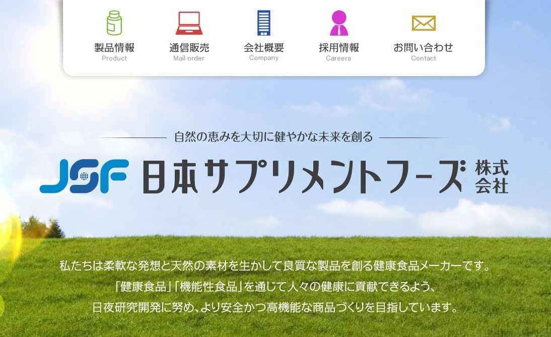 日本サプリメントフーズ株式会社HP