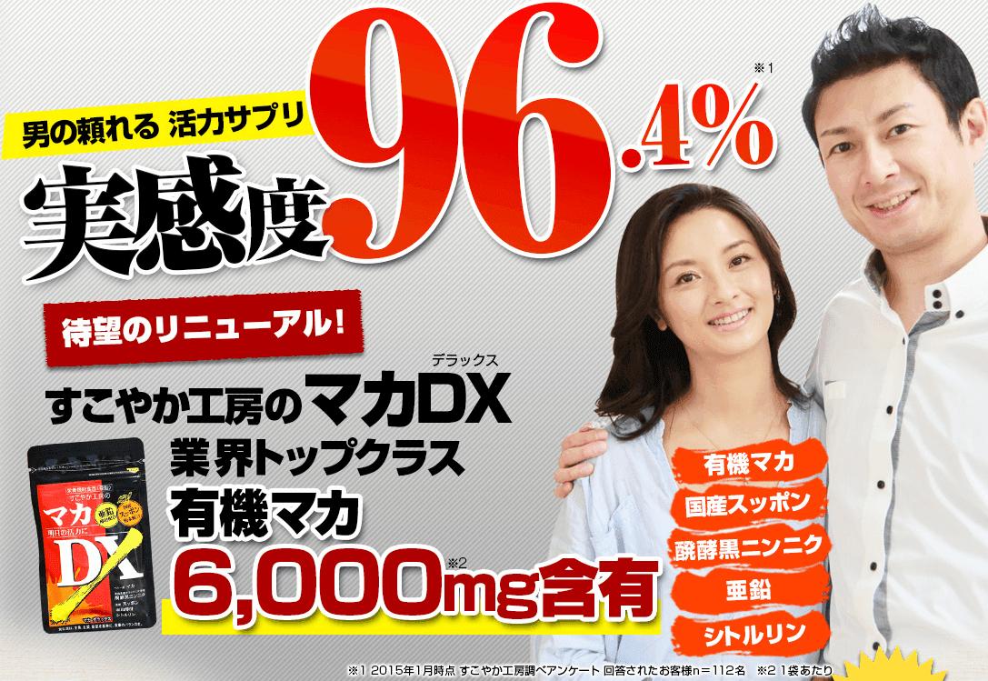 マカDXの商品画像