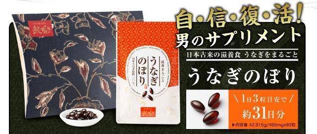 うなぎのぼりの商品画像