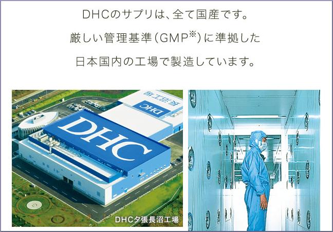 DHCの製造工場