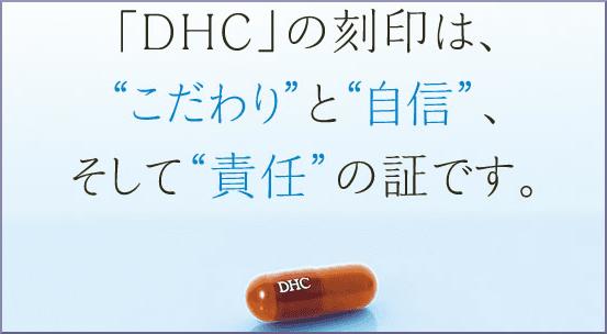 DHCの刻印