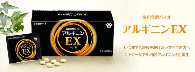 アルギニンEXの商品画像