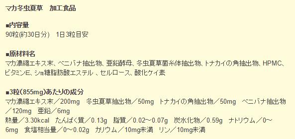 マカ(サントリー)の成分配合量