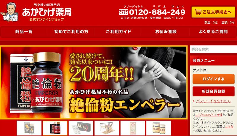 あかひげ薬局サイトトップ
