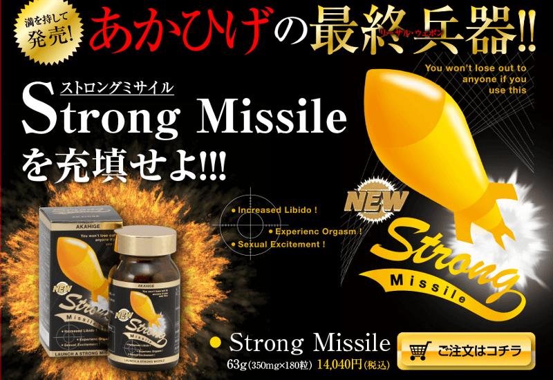ストロングミサイル