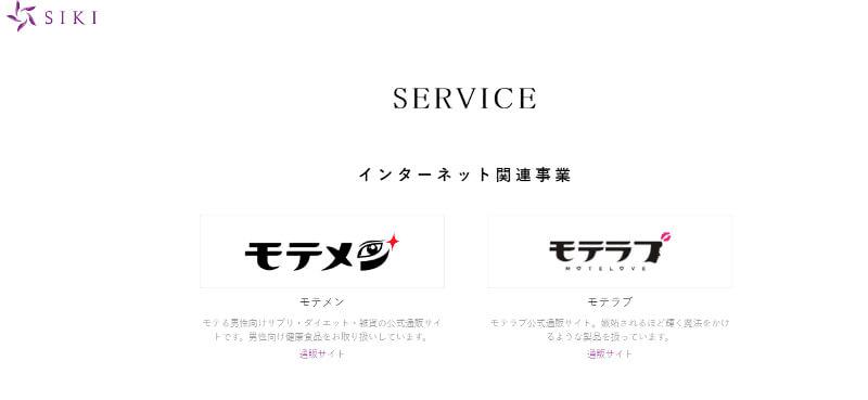 SIKI株式会社