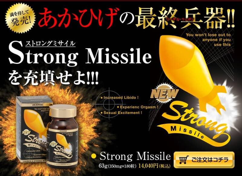 NEWストロングミサイルの商品画像