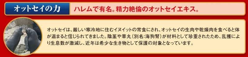 馬睾丸・カロペプタイド(オットセイ)