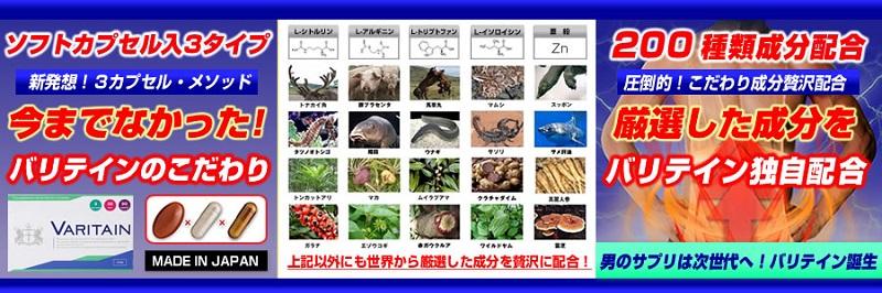 バリテインの商品画像