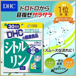DHCシトルリンの商品画像