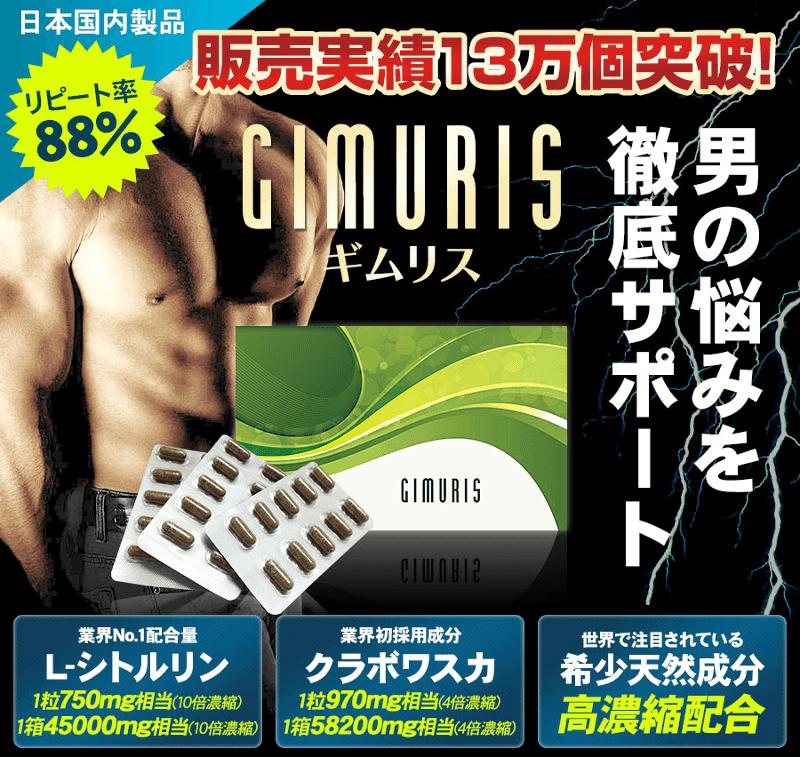 ギムリスの商品画像